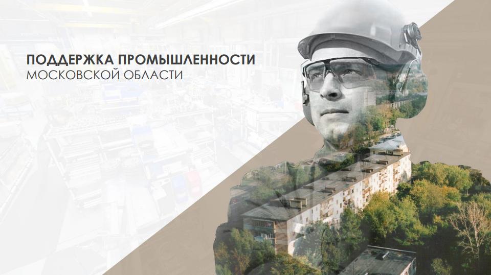 Презентация Поддержка промышленности в Московской области